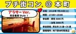 【大阪府本町の恋活パーティー】街コン大阪実行委員会主催 2018年7月28日
