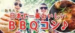【名古屋市内その他の恋活パーティー】ICHIGO ICHIE Club/イチゴイチエクラブ主催 2018年6月2日