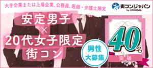 【丸の内の恋活パーティー】街コンジャパン主催 2018年6月2日