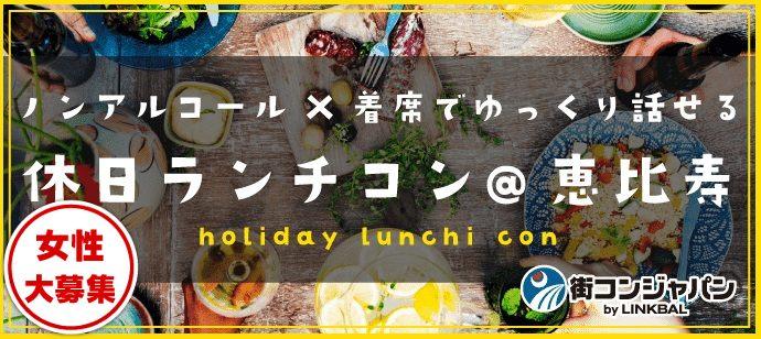 ノンアル休日ランチコン☆完全着席でゆったり楽しめる♪