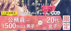【東京都青山の恋活パーティー】街コンダイヤモンド主催 2018年7月8日