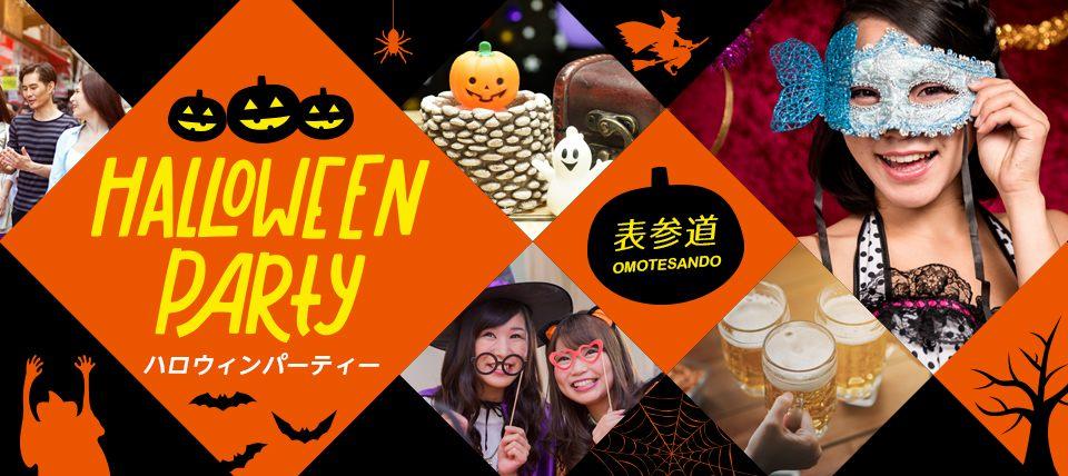 【東京都表参道の恋活パーティー】LINK PARTY主催 2018年7月1日
