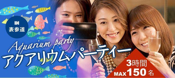 第1034回MAX100名規模 スパークリングワイン飲み放題♪南青山アクアリウムパーティー「飲み友・友活・恋活」