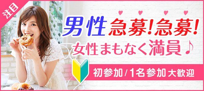 【東京都表参道の恋活パーティー】街コンダイヤモンド主催 2018年7月9日