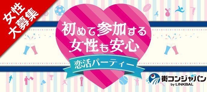 初めて参加する女性にオススメ!!恋するカジュアルparty★