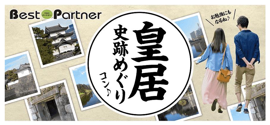【東京】7/1(日)皇居史跡巡りウォーキングコン@趣味コン/趣味活☆居周辺を観光しながらウォーキング☆《25~35歳限定》