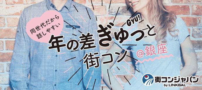 【年の差ぎゅっと!】同世代限定街コン☆複数店舗ver!