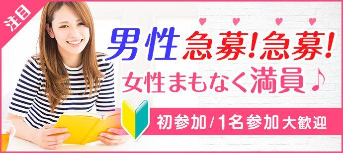 【東京都表参道の恋活パーティー】LINK PARTY主催 2018年7月30日