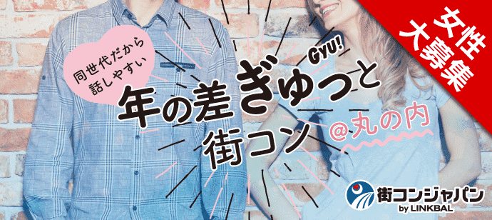 【年の差ぎゅっと!】同世代限定街コン★複数店舗ver!