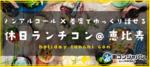 【恵比寿の婚活パーティー・お見合いパーティー】街コンジャパン主催 2018年6月9日