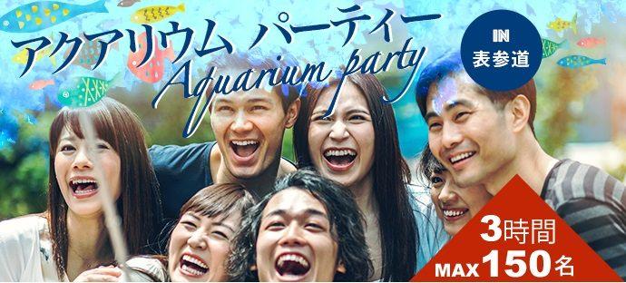 MAX100名規模 20代限定スパークリングワイン飲み放題♪南青山アクアリウムパーティー「飲み友・友活・恋活」