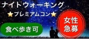 ナイトウォーキング プレミアムコン大阪城公園