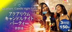 【東京都表参道の恋活パーティー】街コンダイヤモンド主催 2018年7月21日