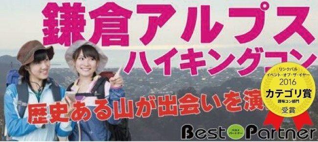 【神奈川】7/16(祝月)鎌倉アルプスハイキングコン@趣味コン/趣味活☆歴史ある街☆鎌倉にもハイキングコースが☆《25~45歳限定》