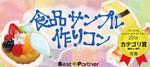 【東京都池袋の体験コン・アクティビティー】ベストパートナー主催 2018年7月16日