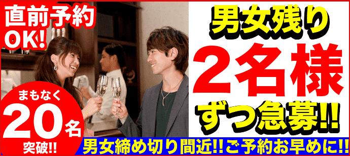 【長野県長野の恋活パーティー】街コンkey主催 2018年5月20日