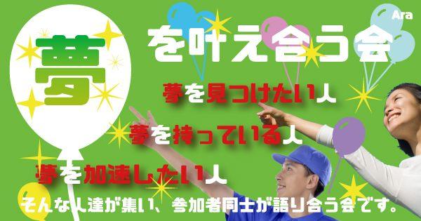 【愛知県名駅の自分磨き・セミナー】未来デザイン主催 2018年5月22日