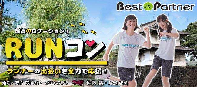 【東京】7/22(日)皇居ランニングコン@趣味コン/趣味活 美しい景色を観ながら皇居を1周☆ランニングで素敵な出会い♪《25~45歳限定》