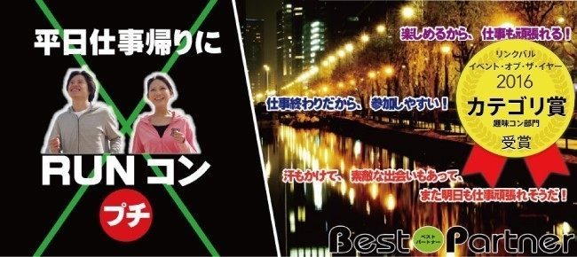 【東京】7/25(水)皇居プチランニングコン@趣味コン/趣味活 仕事帰りにランニングで出会おう☆《25~39歳限定》