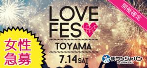 【富山県富山の恋活パーティー】名古屋東海街コン主催 2018年7月14日