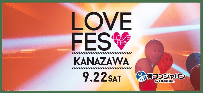 LOVE FES KANAZAWA