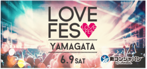 【山形の恋活パーティー】名古屋東海街コン主催 2018年6月9日