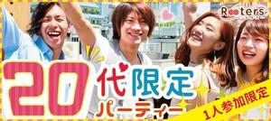 【三宮・元町の恋活パーティー】株式会社Rooters主催 2018年5月24日