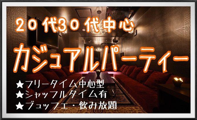【東京都六本木の恋活パーティー】株式会社ラプラスアール主催 2018年5月26日