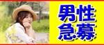 【愛知県栄の恋活パーティー】街コンCube(キューブ)主催 2018年6月23日
