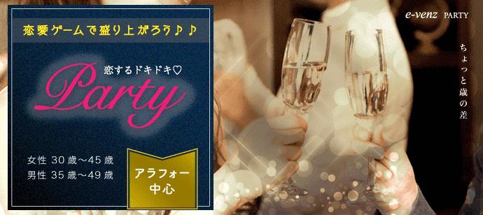 【千葉県船橋の体験コン・アクティビティー】e-venz(イベンツ)主催 2018年5月27日