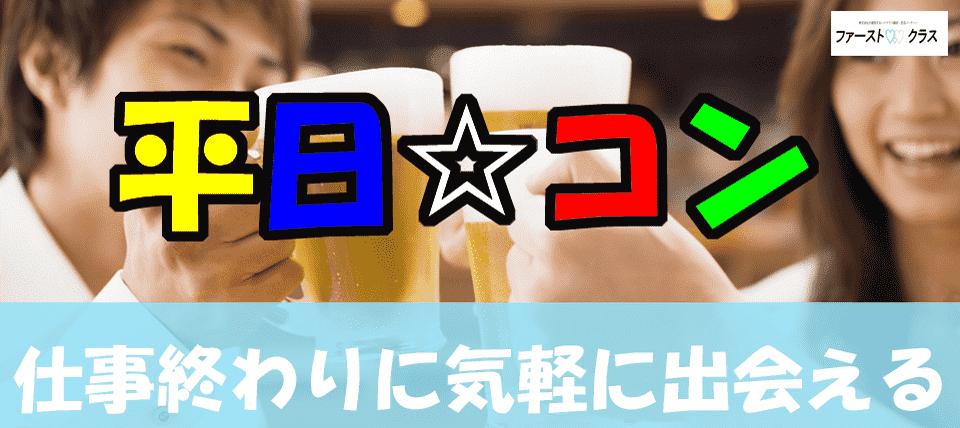 【福島県その他の恋活パーティー】ファーストクラスパーティー主催 2018年5月16日