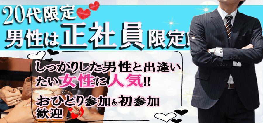【宮崎県宮崎の恋活パーティー】イベントシェア株式会社主催 2018年6月30日