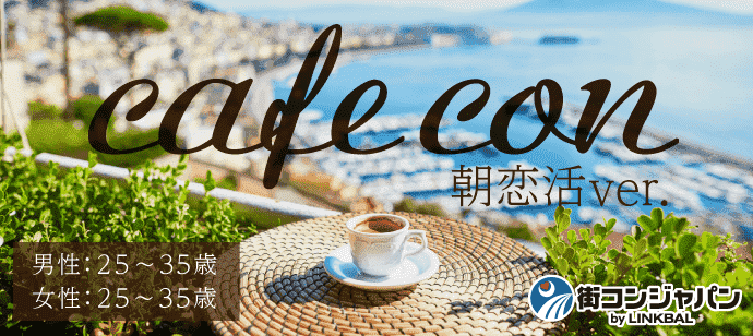 【男性3名急募!】CAFE CON@朝恋活Ver.