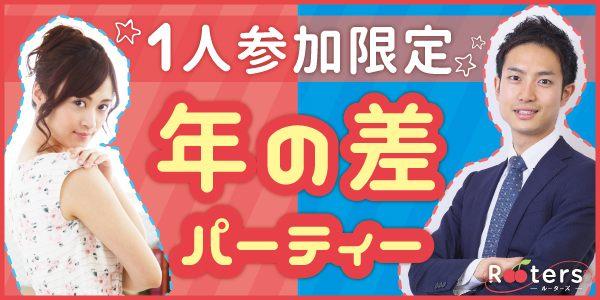 【大阪府梅田の恋活パーティー】株式会社Rooters主催 2018年5月19日