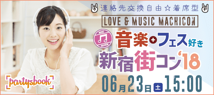 音楽+フェス好き新宿街コン☆ 共通の話題で盛り上がり度UP^^ [DJブース解放] 席替え有りで全員の異性とトーク♪