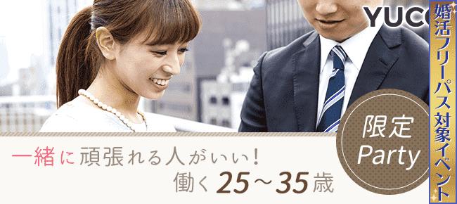 一緒に頑張れる人がいい!働く25~35歳限定婚活パーティー@京都 7/29