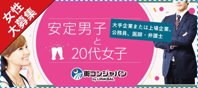 安定男子(大手or上場企業&公務員)×20代女子パーティー!!