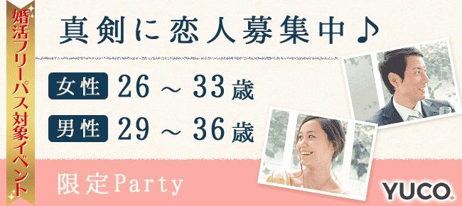 真剣に恋人募集中♪女性26~33歳、男性29~36歳限定婚活パーティー@梅田 7/29