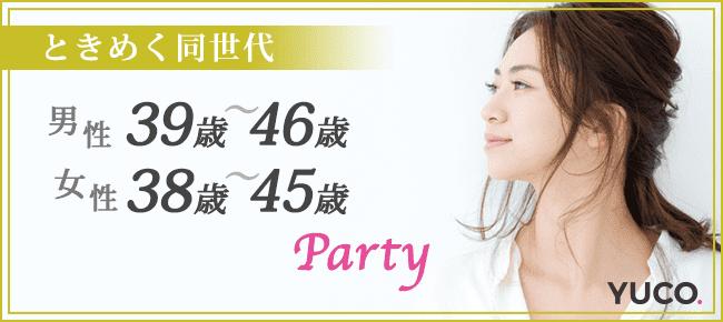 ときめく同世代婚活パーティー☆男性39-46×女性38-45@梅田 7/29