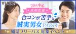 【京都府烏丸の婚活パーティー・お見合いパーティー】Diverse(ユーコ)主催 2018年7月28日