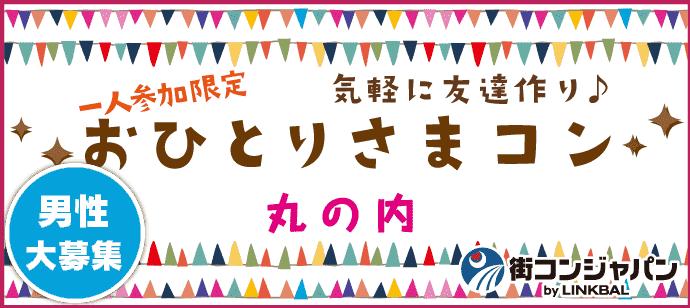 【東京都丸の内の恋活パーティー】街コンジャパン主催 2018年6月23日