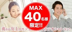 【八丁堀・紙屋町の恋活パーティー】街コンkey主催 2018年6月2日