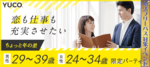 【兵庫県三宮・元町の婚活パーティー・お見合いパーティー】Diverse(ユーコ)主催 2018年7月28日