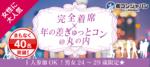 【東京都丸の内の恋活パーティー】街コンジャパン主催 2018年6月24日