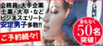 【東京都恵比寿の恋活パーティー】キャンキャン主催 2018年6月19日