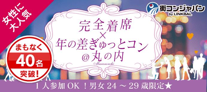 ★完全着席×年の差ぎゅっと街コン☆