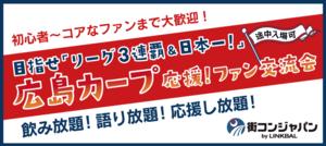 【八丁堀・紙屋町の恋活パーティー】街コンジャパン主催 2018年5月25日
