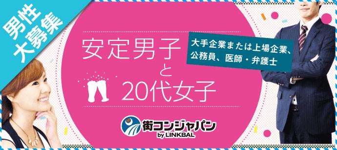超人気企画☆安定男子×20代女子party