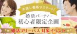 【大阪府梅田の婚活パーティー・お見合いパーティー】Diverse(ユーコ)主催 2018年7月26日