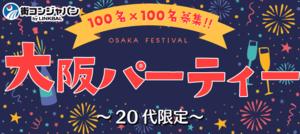 【梅田の恋活パーティー】街コンジャパン主催 2018年6月2日